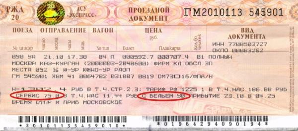 Свободные билеты на поезде сорочинск омск