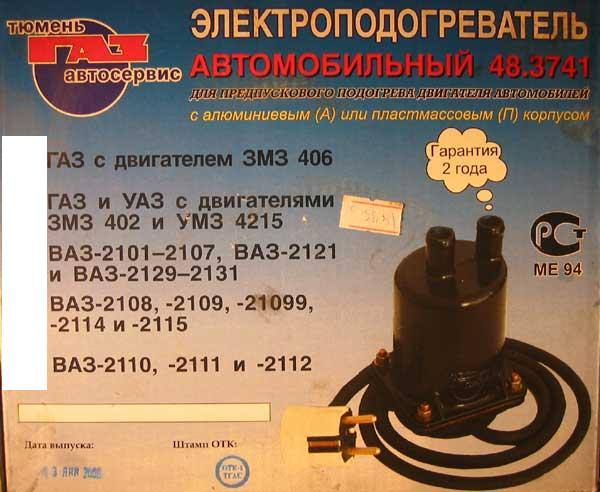 Электроподогреватели двигателя ваз