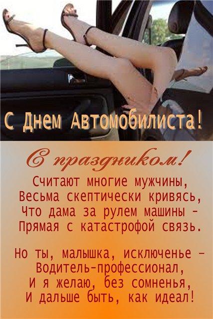 Картинки с поздравлением автомобилистов