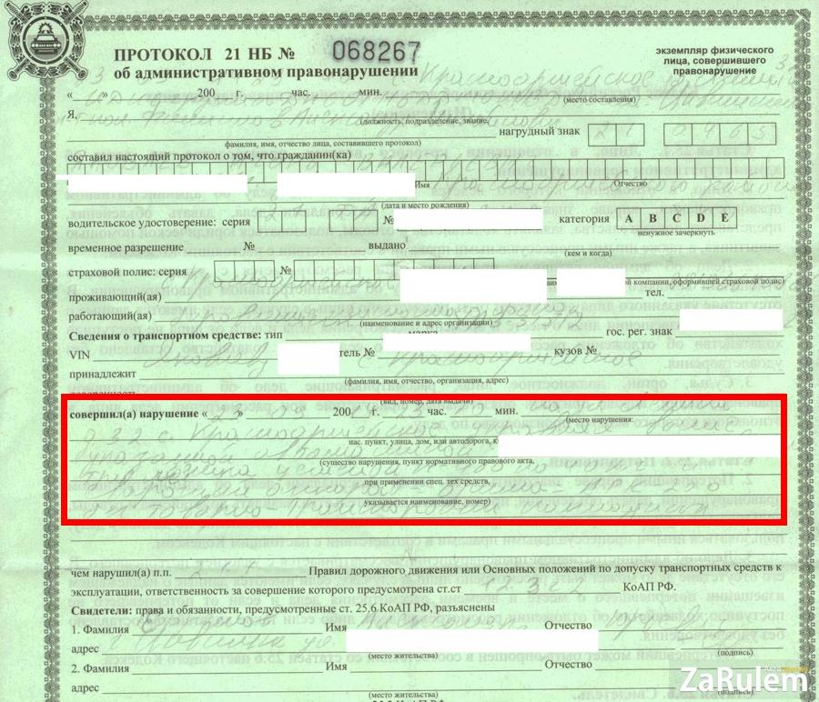 коммерческой сколько составляет штраф без заказ-наряда на поссажирские перевозки направо: Андрей