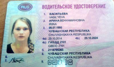 помощь с водительским удостоверением чебоксары две мамки, черная