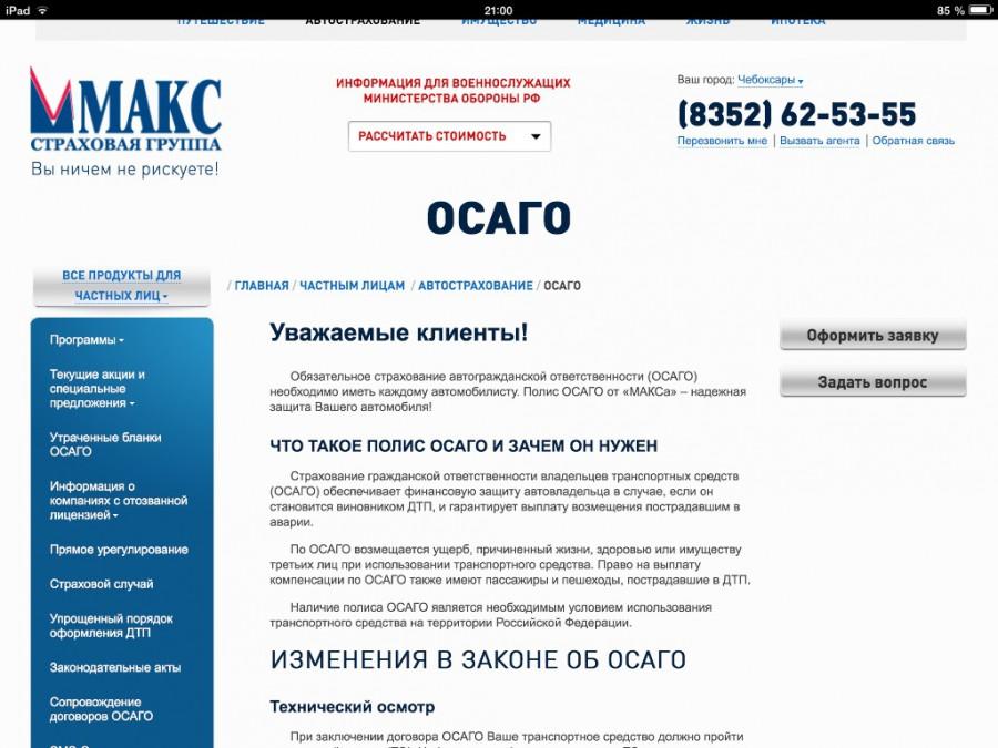 росгосстрах заволжье официальный сайт осаго онлайн размер, учтите, что