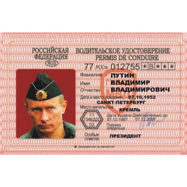 Прикольные водительские удостоверение картинки
