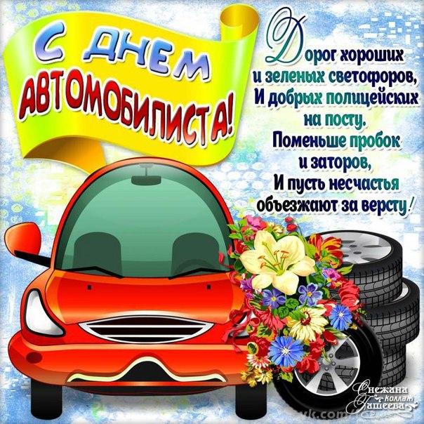 Поздравления с днем рождения водителю от коллектива