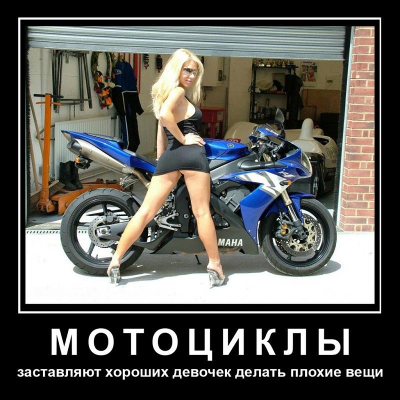 Демотиватор мотоцикл не заводится